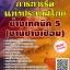 โหลดแนวข้อสอบ ช่างเทคนิค 5 (งานช่างเชื่อม) การท่าเรือแห่งประเทศไทย thumbnail 1