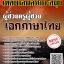 โหลดแนวข้อสอบ ผู้ช่วยครูผู้ช่วย เอกภาษาไทย เทศบาลนครเกาะสมุย thumbnail 1