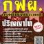 โหลดแนวข้อสอบ ปริญญาโท การไฟฟ้าฝ่ายผลิตแห่งประเทศไทย (กฟผ.) thumbnail 1