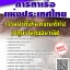 โหลดแนวข้อสอบ เจ้าหน้าที่บริหารงานทั่วไป (กลุ่มงานสุขอนามัย) การท่าเรือแห่งประเทศไทย thumbnail 1