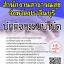 โหลดแนวข้อสอบ นักกิจกรรมบำบัด สำนักงานสาธารณสุขจังหวัดปราจีนบุรี thumbnail 1