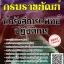 โหลดแนวข้อสอบ นักรังสีการแพทย์ปฏิบัติการ กรมราชทัณฑ์ thumbnail 1