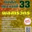 โหลดแนวข้อสอบ พลสารวัตร มณฑลทหารบกที่ 33 thumbnail 1