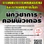โหลดแนวข้อสอบ นักวิชาการคอมพิวเตอร์ กรมพัฒนาการแพทย์แผนไทยและการแพทย์ทางเลือก thumbnail 1