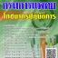 โหลดแนวข้อสอบ โภชนากรปฏิบัติการ กรมการแพทย์ thumbnail 1
