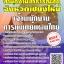 โหลดแนวข้อสอบ เจ้าพนักงานการแพทย์แผนไทย สํานักงานสาธารณสุขจังหวัดเชียงใหม่ thumbnail 1