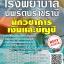 โหลดแนวข้อสอบ นักวิชาการเงินและบัญชี โรงพยาบาลนพรัตนราชธานี thumbnail 1