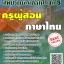 โหลดแนวข้อสอบ ครูผู้สอน ภาษาไทย สพป.อุบลราชธานี เขต 5 thumbnail 1