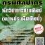 โหลดแนวข้อสอบ นักวิชาการช่างศิลป์ (ด้านประณีตศิลป์) กรมศิลปากร thumbnail 1