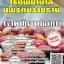 โหลดแนวข้อสอบ เจ้าหน้าที่ธุรการ กรมวิชาการเกษตร thumbnail 1