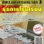โหลดแนวข้อสอบ ธุรการโรงเรียน สพป.มหาสารคาม เขต 3 thumbnail 1