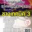 โหลดแนวข้อสอบ ช่างเทคนิค 3 การท่องเที่ยวแห่งประเทศไทย (ททท.) thumbnail 1