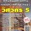 โหลดแนวข้อสอบ วิศวกร 5 การนิคมอุตสาหกรรมแห่งประเทศไทย (กนอ.) thumbnail 1