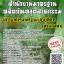 โหลดแนวข้อสอบ นักวิชาการมาตรฐานปฏิบัติการ (ด้านไฟฟ้า) สำนักงานมาตรฐานผลิตภัณฑ์อุตสาหกรรม thumbnail 1