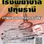 โหลดแนวข้อสอบ เจ้าพนักงานการเงินและบัญชี โรงพยาบาลปทุมธานี thumbnail 1