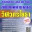 โหลดแนวข้อสอบ วิศวกรโยธา สำนักสำรวจและประเมินศักยภาพน้ำบาดาล thumbnail 1