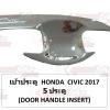 เบ้าประตู HONDA CIVIT 2016 FK