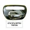 เบ้าฝาท้าย MITSUBISHI TRITON เก่า