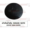 ฝาถัง NISSAN NOTE BLACK