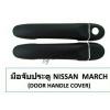 มือจับ NISSAN MARCH BLACK