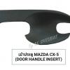 เบ้าประตู MAZDA CX-5 BLACK