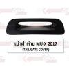เบ้าฝาท้าย ISUZU MU-X 2017 BLACK