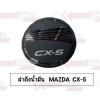 ฝาถัง MAZDA CX-5 BLACK