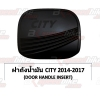 ฝาถัง HONDA NEW CITY 2016 BLACK