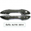 มือจับ TOYOTA ALTIS 2014