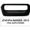 เบ้าฝาท้าย FORD RANGER 2015 B