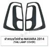 ครอบไฟหลัง Nissan Navara 2014 BLACK