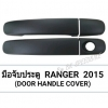 มือจับ 2 ประตู FORD RANGER 2015 B