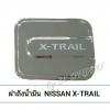 ฝาถัง NISSAN X-TRAIL Hybrid