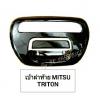 เบ้าฝาท้าย MITSUBISHI TRITON เก่า BLACK