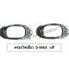 ครอบไฟเลี้ยว ISUZU D-MAX 2006-2010