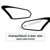 ครอบไฟหน้า ALL NEW ISUZU D-MAX 2016 BLACK