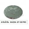 ฝาถัง MAZDA BT-50 PRO 2012-2015