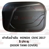 ฝาถัง HONDA CIVIC 2016 FK BLACK