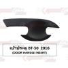 เบ้าประตู MAZDA BT-50 PRO 2016 BLACK