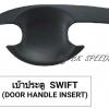เบ้าประตู SUZUKI SWIFT B