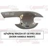 เบ้าประตู MAZDA BT-50 PRO 2016