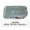 ฝาถัง 2 ประตู MITSUBISHI ALL NEW TRITON 2015