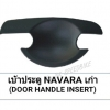 เบ้าประตู 2 ประตู NISSAN NAVARA BLACK