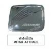 ฝาถัง MITSUBISHI ATTRAGE