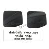 ฝาถัง ตัว ธรรมดา ALL NEW ISUZU D-MAX 2016 BLACK