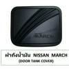 ฝาถัง NISSAN MARCH BLACK