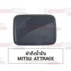 ฝาถัง MITSUBISHI ATTRAGE BLACK
