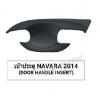 เบ้าประตู 2 ประตู Nissan Navara 2014 BLACK