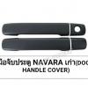 มือจับ 2 ประตู NISSAN NAVARA BLACK