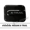 ฝาถัง NISSAN X-TRAIL Hybrid BLACK